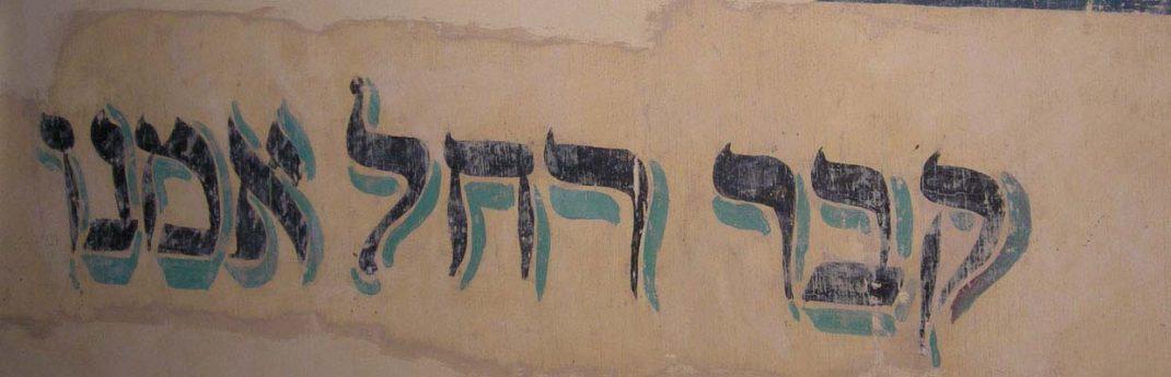 Vilna Shul, Boston's Center for Jewish Culture